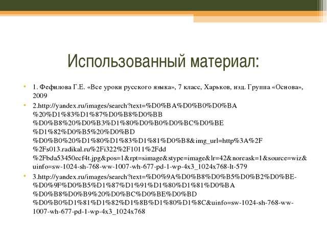 Использованный материал: 1. Фефилова Г.Е. «Все уроки русского языка», 7 класс...