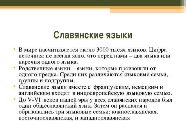 Славянские языки В мире насчитывается около 3000 тысяч языков. Цифра неточная...