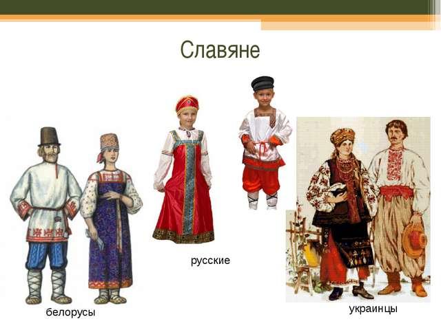 Славяне белорусы русские украинцы