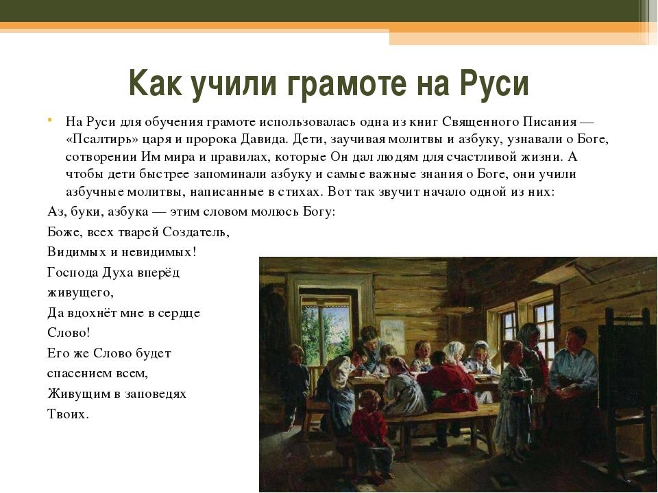 Как учили грамоте на Руси На Руси для обучения грамоте использовалась одна из...