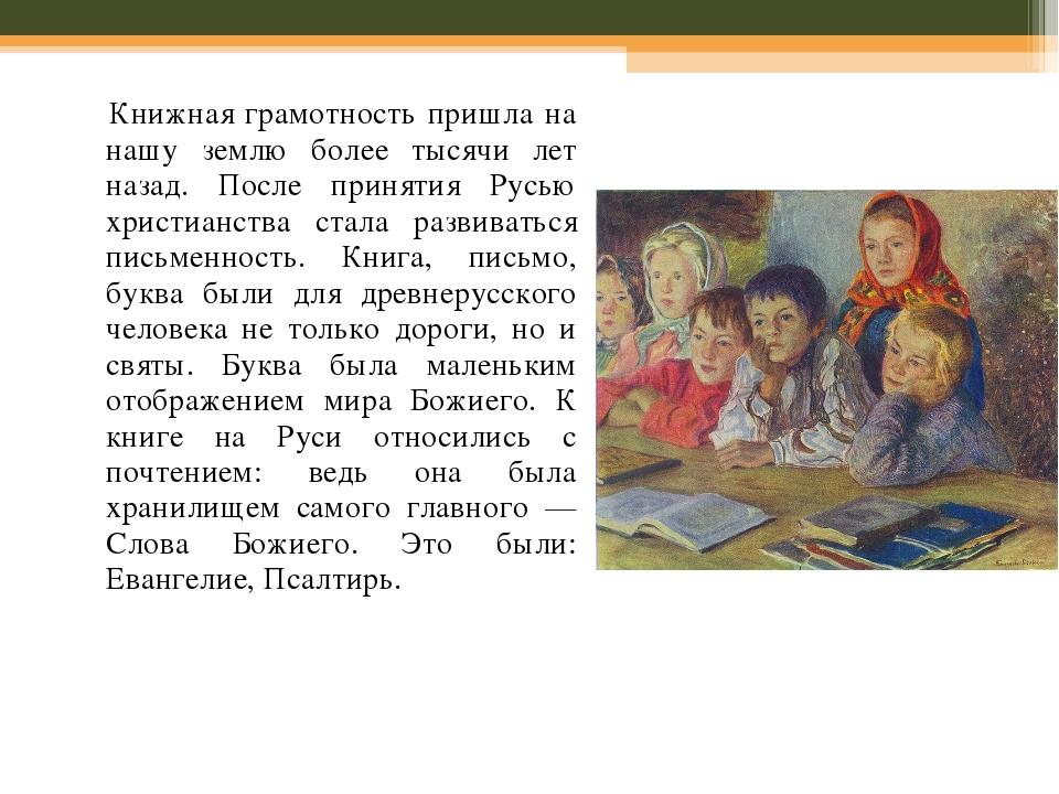 Книжная грамотность пришла на нашу землю более тысячи лет назад. После приня...