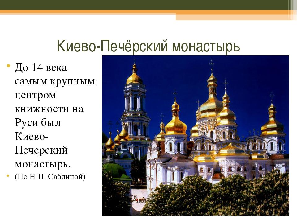 Киево-Печёрский монастырь До 14 века самым крупным центром книжности на Руси...