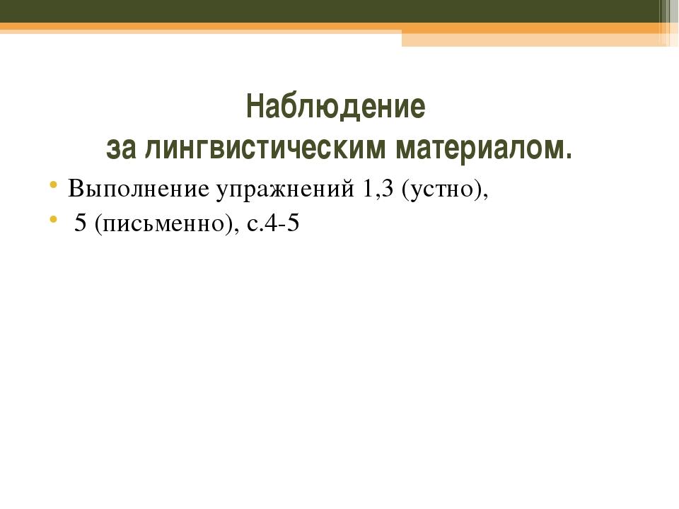 Наблюдение за лингвистическим материалом. Выполнение упражнений 1,3 (устно),...