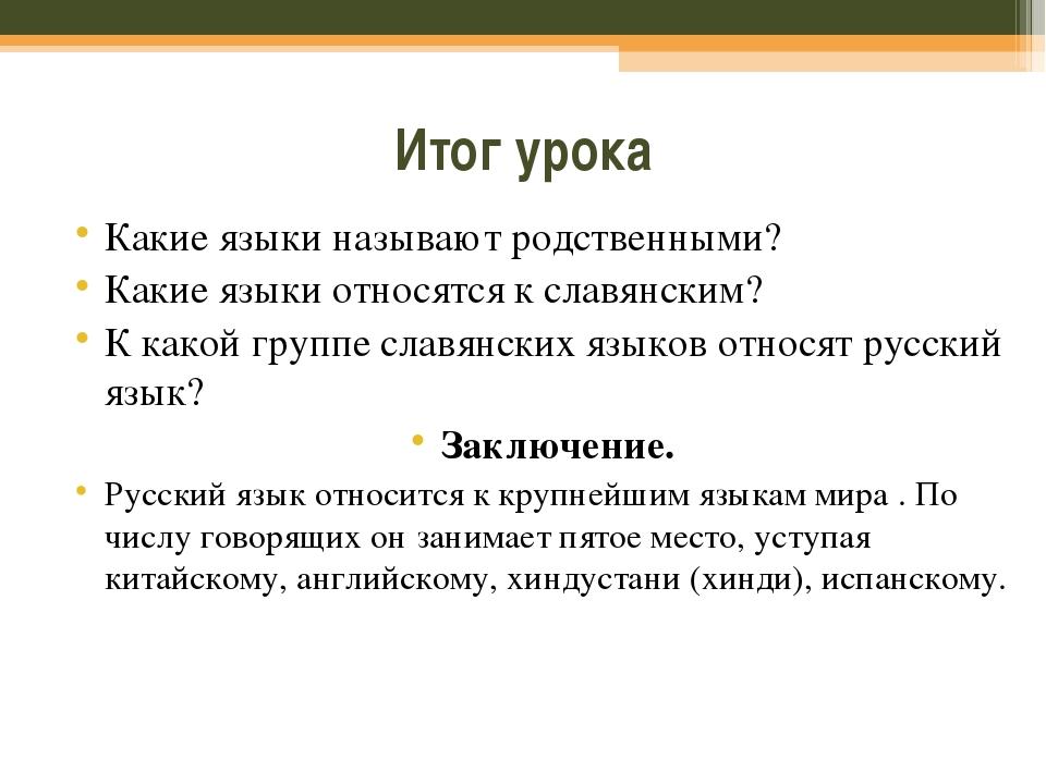 Итог урока Какие языки называют родственными? Какие языки относятся к славянс...
