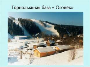 Горнолыжная база « Огонёк»