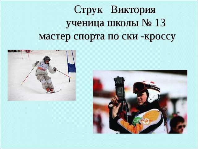 Струк Виктория ученица школы № 13 мастер спорта по ски -кроссу