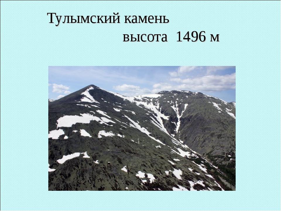 Тулымский камень высота 1496 м