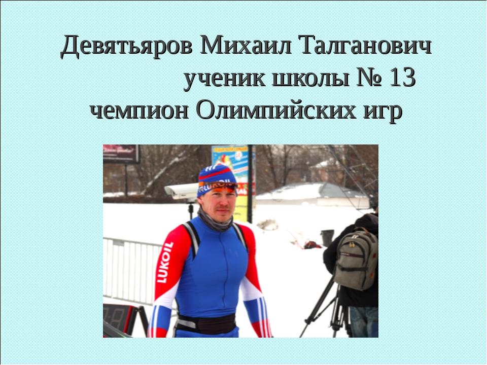Девятьяров Михаил Талганович ученик школы № 13 чемпион Олимпийских игр