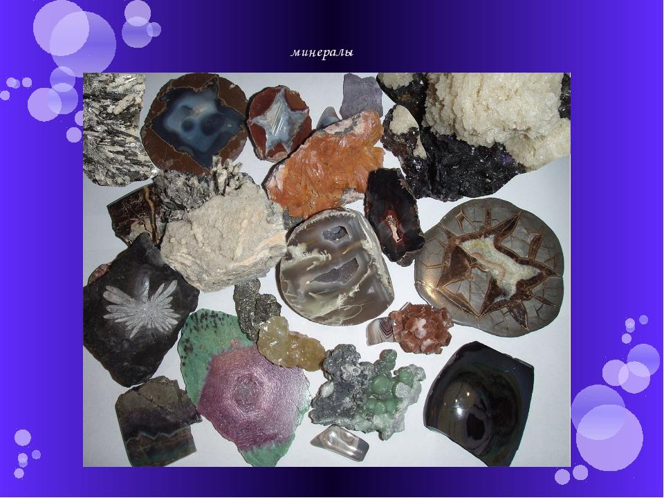одна дама фото минералов и горных пород с названиями подстропильные это изделия