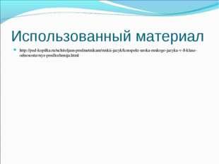 Использованный материал http://ped-kopilka.ru/uchiteljam-predmetnikam/ruskii-