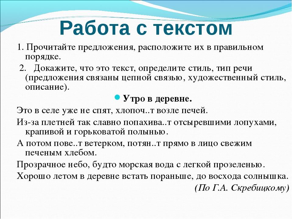 Работа с текстом 1. Прочитайте предложения, расположите их в правильном поряд...