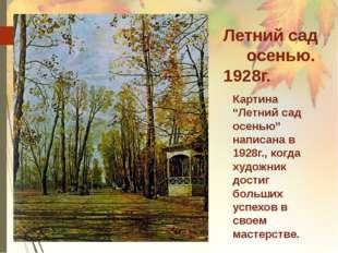 "Летний сад осенью. 1928г. Картина ""Летний сад осенью"" написана в 1928г., когд"