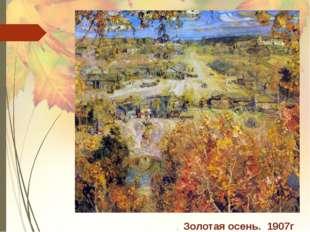 . Золотая осень. 1907г