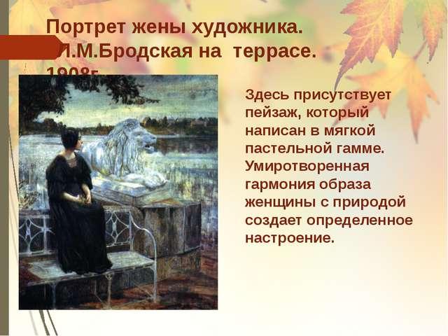 Портрет жены художника. Л.М.Бродская на террасе. 1908г. Здесь присутствует пе...