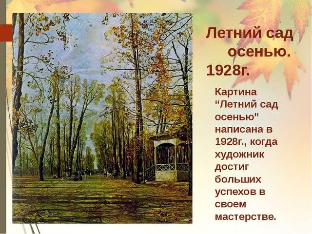 "Летний сад осенью. 1928г. Картина ""Летний сад осенью"" написана в 1928г., когд..."