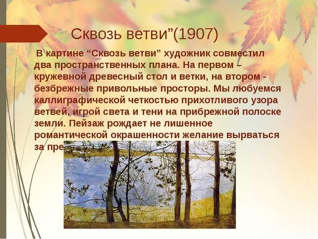 """Сквозь ветви""""(1907) В картине """"Сквозь ветви"""" художник совместил два простран..."""