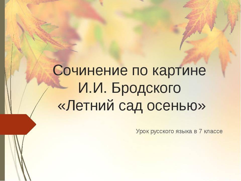 Сочинение по картине И.И. Бродского «Летний сад осенью» Урок русского языка в...