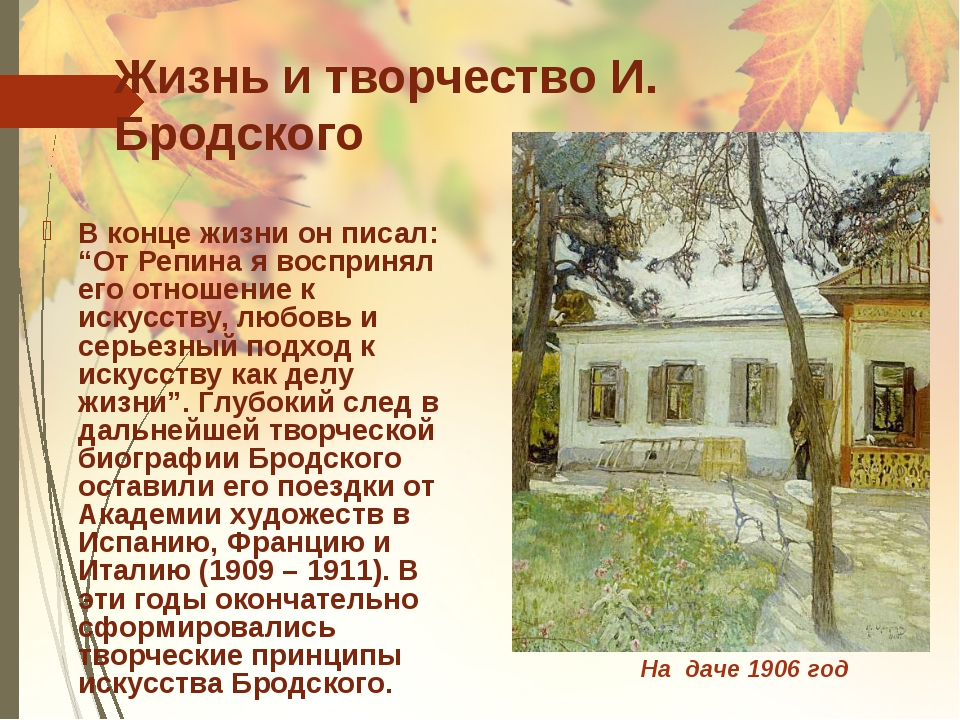 """Жизнь и творчество И. Бродского В конце жизни он писал: """"От Репина я восприня..."""