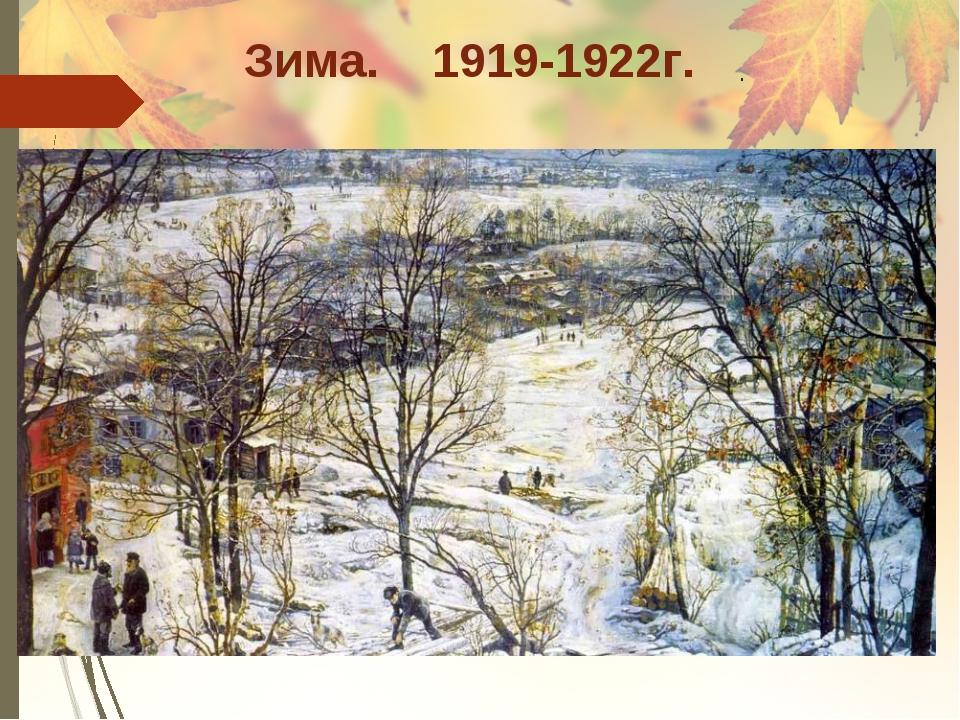 . Зима. 1919-1922г.