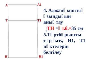 А 4. Алжапқыштың ұзындығын анықтау ТН =Ұт.б.=35 см 5.Төртбұрышты тұрғызу, Н1