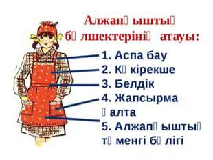 Алжапқыштың бөлшектерінің атауы: 1. Аспа бау 2. Көкірекше 3. Белдік 4. Жапсыр