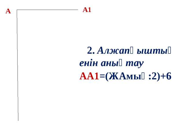 А 2. Алжапқыштың енін анықтау АА1=(ЖАмық:2)+6 А1
