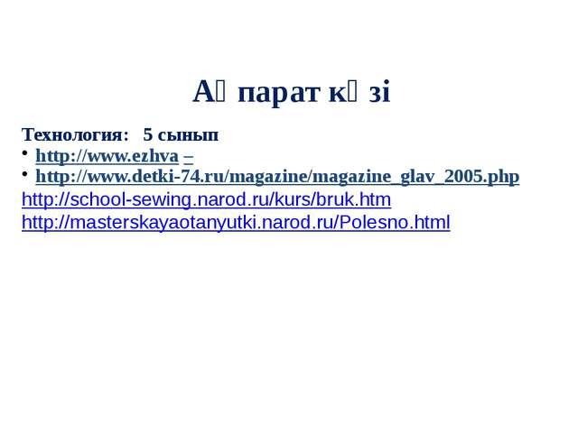 Технология: 5 сынып http://www.ezhva – http://www.detki-74.ru/magazine/magazi...