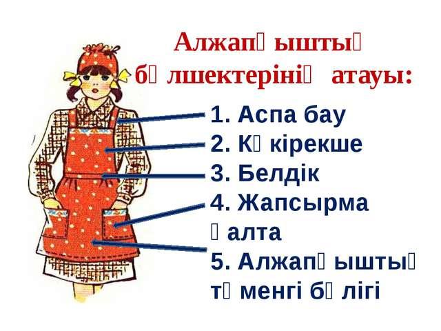 Алжапқыштың бөлшектерінің атауы: 1. Аспа бау 2. Көкірекше 3. Белдік 4. Жапсыр...