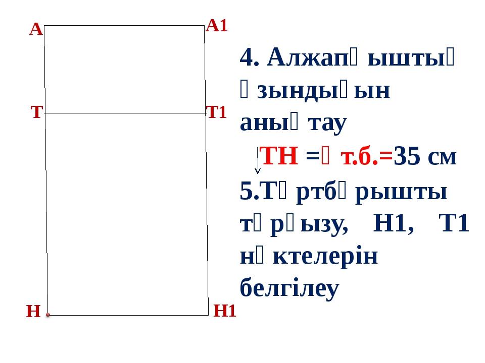А 4. Алжапқыштың ұзындығын анықтау ТН =Ұт.б.=35 см 5.Төртбұрышты тұрғызу, Н1...