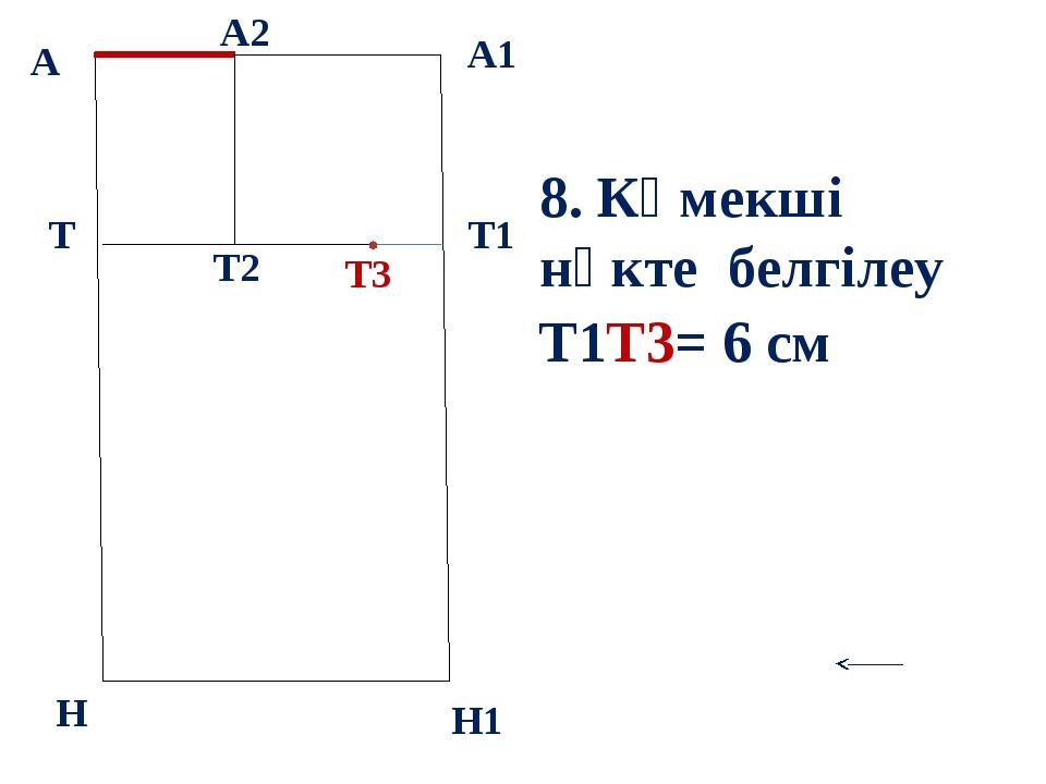 А А1 Т Н Т1 Н1 8. Көмекші нүкте белгілеу Т1Т3= 6 см А2 Т3 Т2