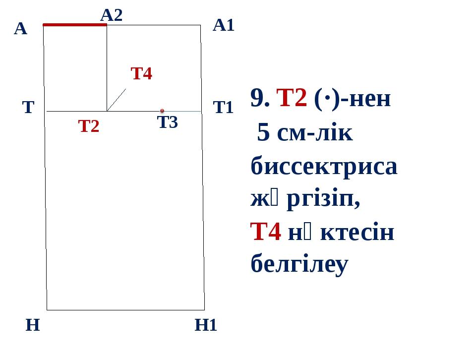 б А А1 Т Н Т1 Н1 9. Т2 (·)-нен 5 см-лік биссектриса жүргізіп, Т4 нүктесін бел...