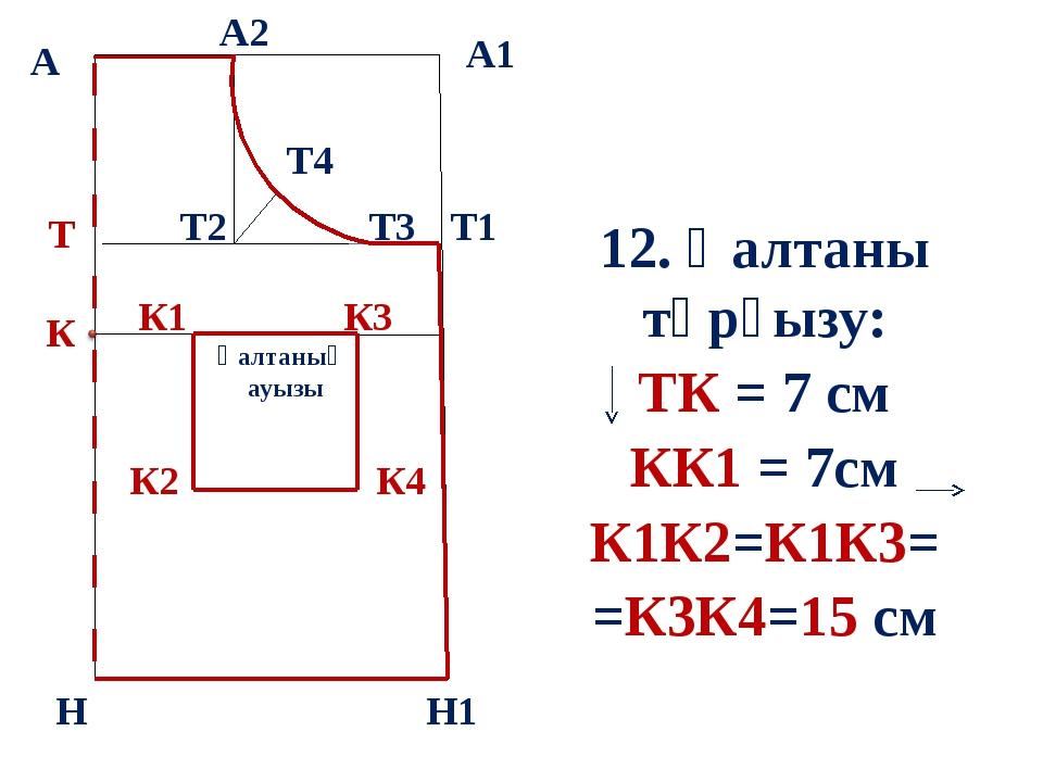 б А А1 Т Н Т1 Н1 12. Қалтаны тұрғызу: ТК = 7 см КК1 = 7см К1К2=К1К3= =К3К4=15...