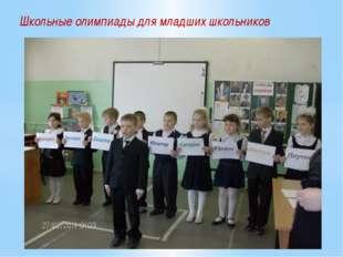 Школьные олимпиады для младших школьников