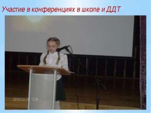 Участие в конференциях в школе и ДДТ