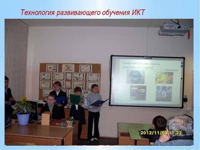 Технология развивающего обучения ИКТ