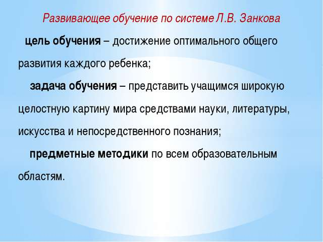 Развивающее обучение по системе Л.В. Занкова цель обучения – достижение оптим...