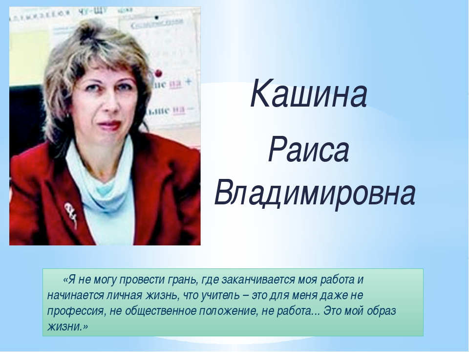 Кашина Раиса Владимировна «Я не могу провести грань, где заканчивается моя р...
