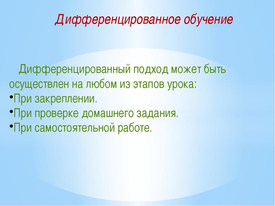 Дифференцированное обучение Дифференцированный подход может быть осуществлен...