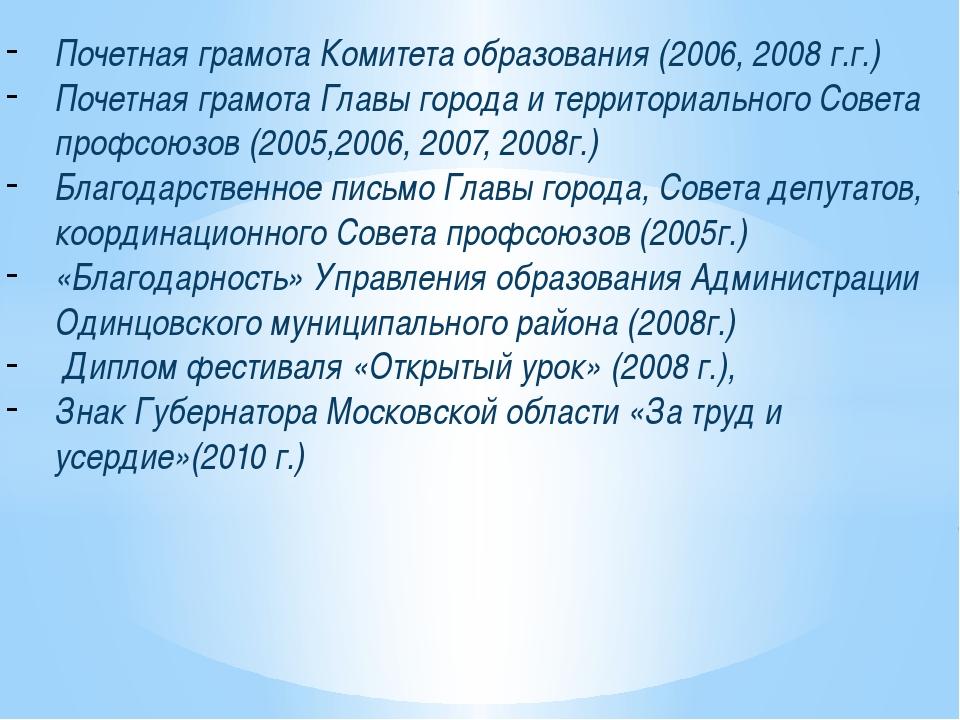 Почетная грамота Комитета образования (2006, 2008 г.г.) Почетная грамота Глав...