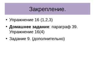 Закрепление. Упражнение 16 (1,2,3) Домашнее задание: параграф 39. Упражнение