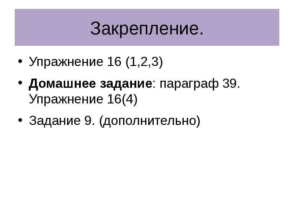 Закрепление. Упражнение 16 (1,2,3) Домашнее задание: параграф 39. Упражнение...