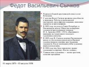 Федот Васильевич Сычков Родился в бедной крестьянской семье в селе Кочелаеве.