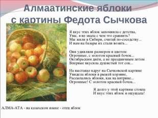 Алмаатинские яблоки с картины Федота Сычкова Я вкус этих яблок запомнила с де