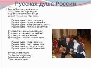 Русская душа России Россия! Россия душой молода! Загадка России? Народа душа!
