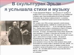 В скульптурах Эрьзи я услышала стихи и музыку Степан Дмитриевич Нефёдов – Эр