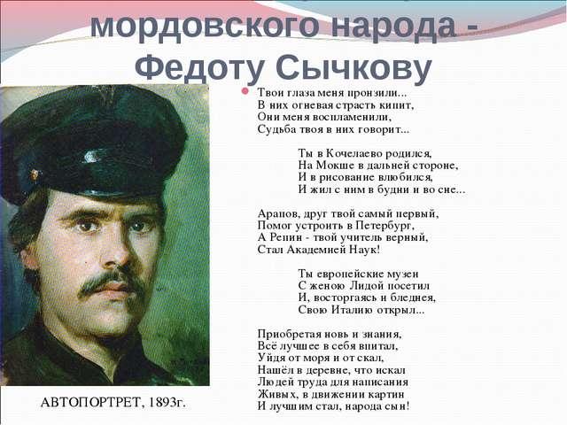 Великому сыну мордовского народа - Федоту Сычкову Твои глаза меня пронзили......