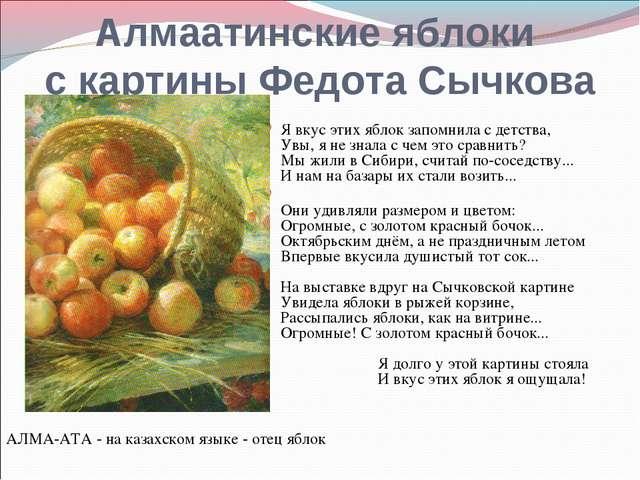 Алмаатинские яблоки с картины Федота Сычкова Я вкус этих яблок запомнила с де...
