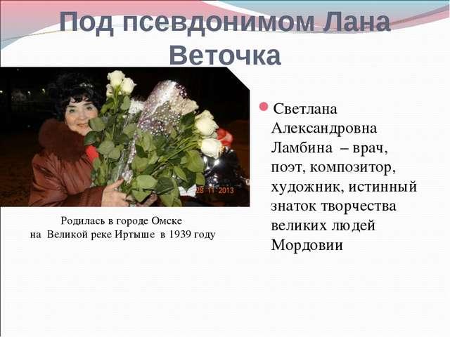 Под псевдонимом Лана Веточка Светлана Александровна Ламбина – врач, поэт, ком...