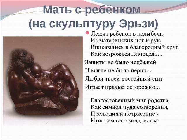 Мать с ребёнком (на скульптуру Эрьзи) Лежит ребёнок в колыбели Из материнских...