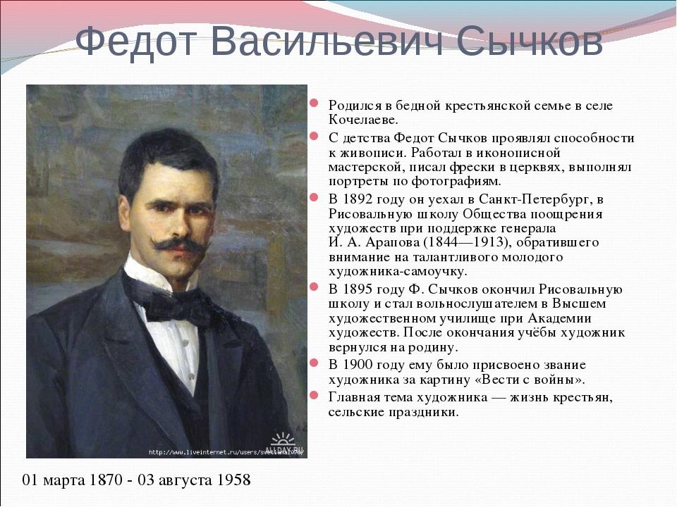 Федот Васильевич Сычков Родился в бедной крестьянской семье в селе Кочелаеве....